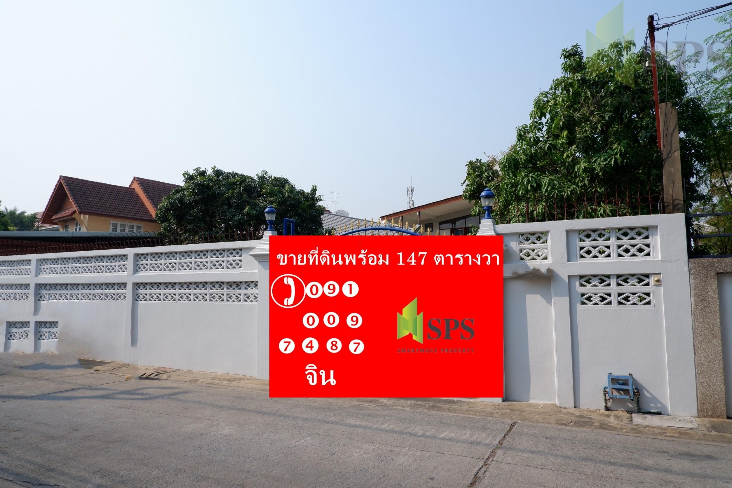 บ้านเดี่ยวพร้อมที่ดิน ขาย ขาย ขาย (SPS-GH23)