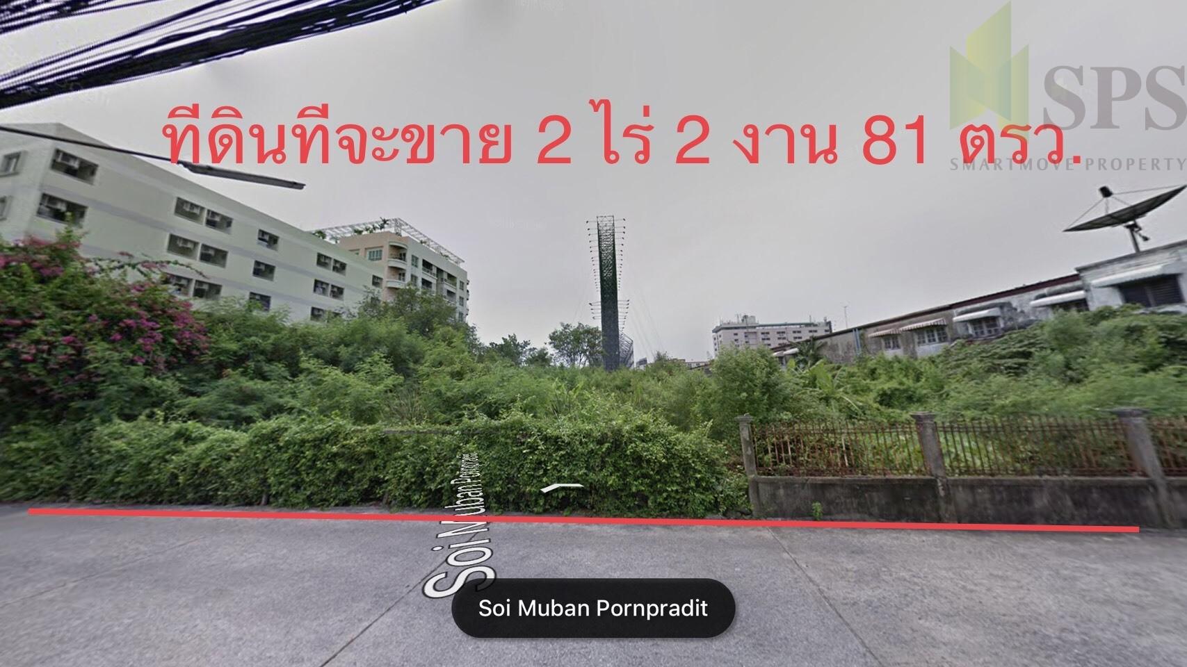 FOR SALE Land in Sukhumvit 50. ขายที่ดินสุขุมวิท 50 (SPSCS062)