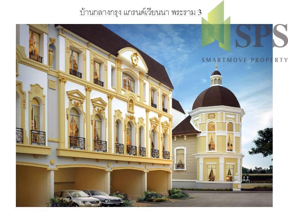 บ้านกลางกรุง แกรนด์เวียนนา พระราม 3 Baan Klangkrung Grande Vienna Rama 3 (SPS-GH597)